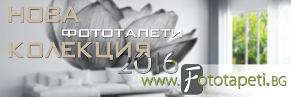 Fototapeti.bg